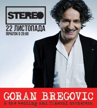 Goran Bregovic,Горан Брегович,Киев,концерт,оркестр,The Wedding and Funeral Orchestra