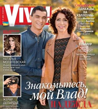 Надежда Матвеева,сын,фото,журнал Viva,все буде добре,все буде смачно