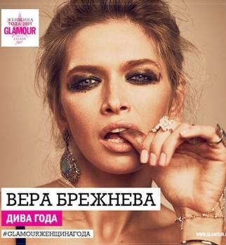 Вера Брежнева,Москва,премия,Glamour,фото