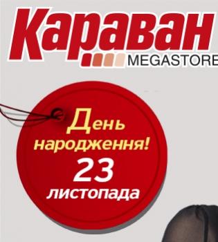 Караван,день рождения,Харьков,Анна Завальская,благотворительная акция