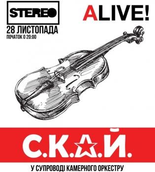 скай,концерт,Киев,Олег Собчук