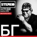 Борис Гребенщиков и Аквариум сыграют в Киеве самый грандиозный концерт за годы независимости Украины