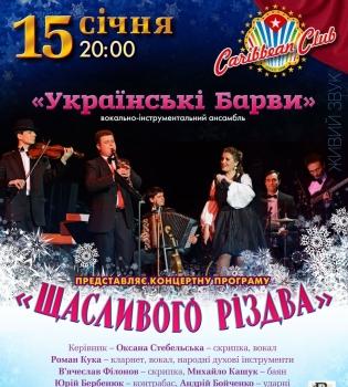 Українські Барви,концерт,Рождество