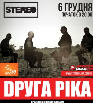 Друга ріка,концерт,Киев