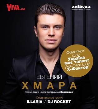 Евгений Хмара,Киев,концерт,новая программа