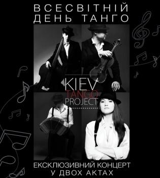 Всемирный день танго,KIEV TANGO PROJECT,Jazz %26 Lounge Festival