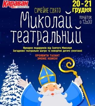 Караван,Святой Николай,новогоднее шоу