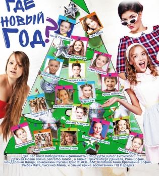 голос дети,х-фактор,Детская Новая волна,Новый год,Киев
