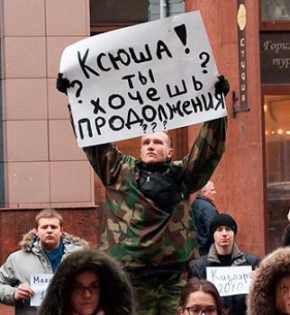 фото,флешмоб,Ксения Собчак,Владимир Путин
