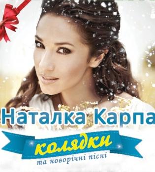 Наталка Карпа,конкурс,альбом,Різдво,Новий рік,народні пісні