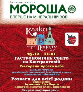 козырная карта,МОРОША,Сказки старого Подола,праздник