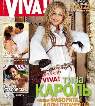 Тина Кароль,30 лет,день рождения,юбилей,фото,журнал Viva%21,обложки