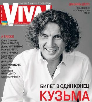 Кузьма Скрябин,журнал Viva,фото,воспоминания друзей