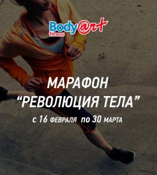 BodyArt fitness,марафон,Революция тела,снижение веса