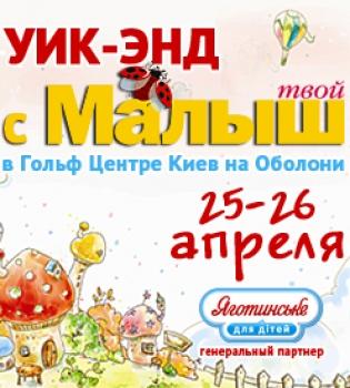 Твой Малыш, журнал Твой Малыш, уикэнд в Киеве