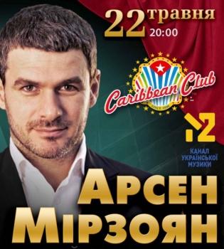 Арсен Мірзоян, арсен мирзоян, арсен мирзоян концерт