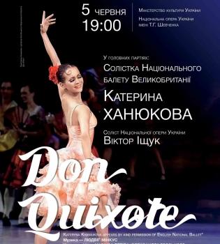 Дон Кихот, балет Дон Кихот, балет Дон Кихот Киев, Дон Кихот балет опера