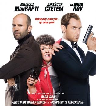 шпионка, шпионка фильм, шпионка премьера, шпионка примьера в украине, Мелисса МакКарти, Джуд Лоу, Джейсон Стэтхэм, шпионка трейлер