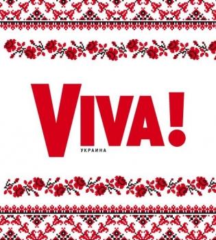 viva, журнал viva, проект любов дарувати легко, країна мрій, фестиваль країна мрій