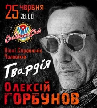 Алексей Горбунов, Алексей Горбунов концерт