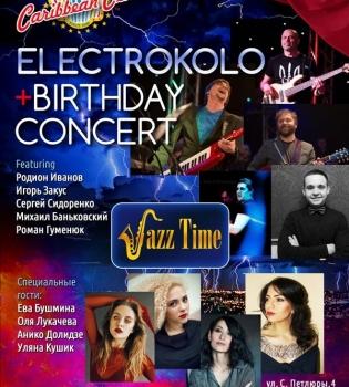 Electrokolo, Electrokolo концерт, Electrokolo в Caribbean Club