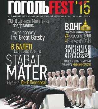 ГОГОЛЬFEST, балет Stabat Mater, Stabat Mater