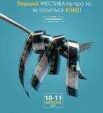 КиноКухня, фестиваль КиноКухня, кинофестиваль, фестиваль о кино, как создается кино