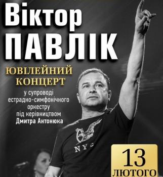 Виктор Павлик, Виктор Павлик концерт, Виктор Павлик 50 лет, Виктор Павлик юбилей