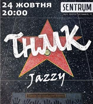 тнмк, танок на майдані конго, концерт, Jazzy