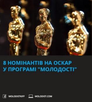 молодость, молодость 2015, молодость 2015 программа, фестиваль молодость 2015, оскар, оскар номинанты, номинанты на оскар, фильмы номинанты на оскар, молодость кинофестиваль 2015, молодость фестиваль 2015