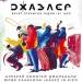 Jazz In Kiev, клуб карибиан, Джамала, Алексей Коган, Лера Чачибая, Марьяна Головко