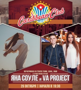 Яна Соуле, VA Project, Caribbean Club