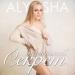 Alyosha, Alyosha новое видео, Alyosha клип, Alyosha о материнстве, Alyosha маленький секретик