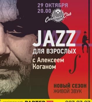 алексей коган, джаз для взрослых