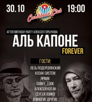 алексей горбунов, Аль Капоне Forever