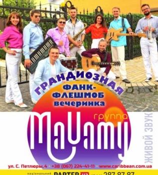 MaYamy, MaYamy концерт, MaYamy флешмоб