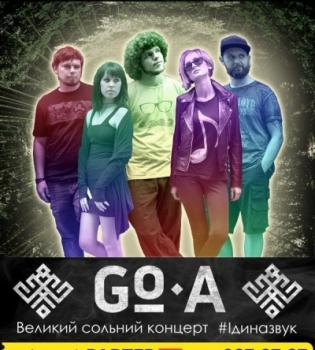 Go-A, Go-A концерт, Go-A іди на звук, ідиназвук