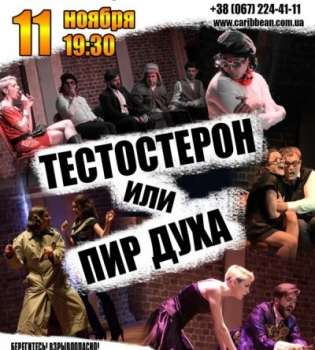 """спектакль """"Тестостерон или Пир Духа"""""""
