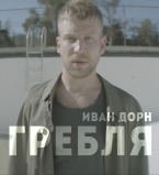 Иван Дорн впервые снял откровенно сексуальный клип