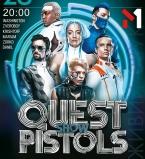 Quest Pistols Show, Quest Pistols Show концерт, Quest Pistols Show Киев, Quest Pistols Show концерт киев, Quest Pistols Show 2015, Quest Pistols, Quest Pistols Show Futurismo, Quest Pistols Show концерт 2015, quest pistols show киев 2015, quest pistols show в киеве, quest pistols show концерты 2015