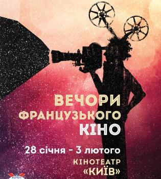 французское кино, фестиваль французского кино, фестиваль французского кино 2016