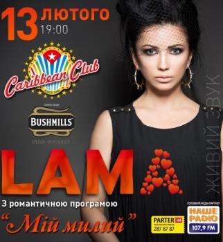 Lama, Lama концерт, Лама, Наталья Дзенькив, Лама и Тоня Матвиенко, Тоня Матвиенко