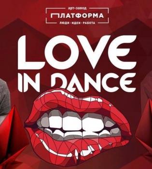Love in Dance, фестиваль Love in Dance
