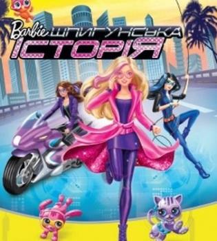 мультфильм с Barbie, Barbie, мультфильм Barbie, Barbie Шпионская история
