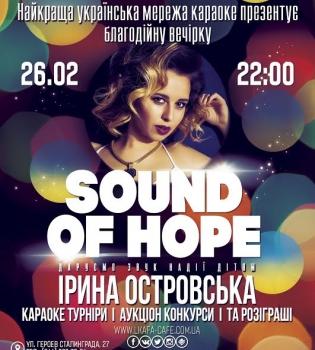 благотворительная вечеринка, Sound of Hope, LKAFA CAFE