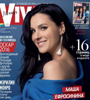 Маша Ефросинина, Маша Ефросинина журнал viva, Маша Ефросинина фото, журнал viva