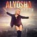 Alyosha,  Alyosha новая песня,  Alyosha капли, алеша, алеша капли