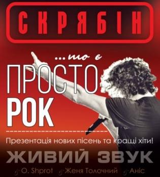 Скрябин, Скрябин концерт, Кузьма Скрябин