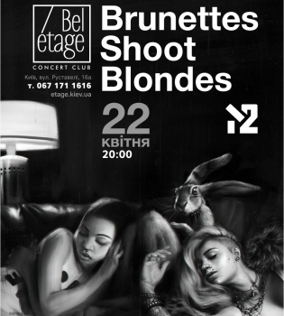 Brunettes Shoot Blondes, Brunettes Shoot Blondes концерт, Brunettes Shoot Blondes концерт в киеве