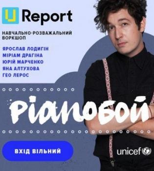 Pianoбой, U-Report